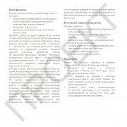 3кл_ПМ_Руков_21062017(5)_Страница_43
