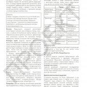 3кл_ПМ_Руков_21062017(5)_Страница_45
