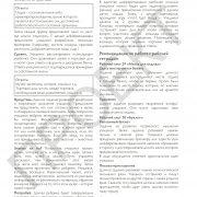 3кл_ПМ_Руков_21062017(5)_Страница_47