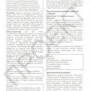 3кл_ПМ_Руков_21062017(5)_Страница_49