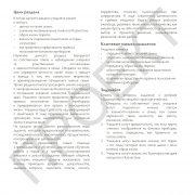 3кл_ПМ_Руков_21062017(5)_Страница_51