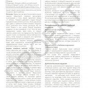 3кл_ПМ_Руков_21062017(5)_Страница_53