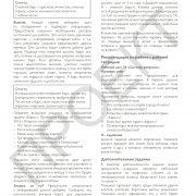 3кл_ПМ_Руков_21062017(5)_Страница_59