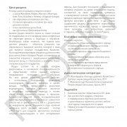3кл_ПМ_Руков_21062017(5)_Страница_63