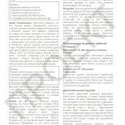 3кл_ПМ_Руков_21062017(5)_Страница_73