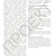 3кл_ПМ_Руков_21062017(5)_Страница_79