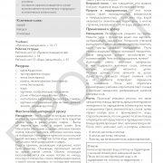 3кл_ПМ_Руков_21062017(5)_Страница_80