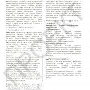 3кл_ПМ_Руков_21062017(5)_Страница_81