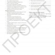 3кл_ПМ_Руков_21062017(5)_Страница_84