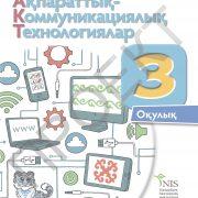 3 кл АКТ учебник_Страница_001