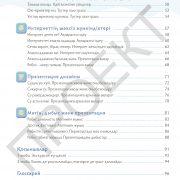 3 кл АКТ учебник_Страница_004