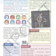 3 кл АКТ учебник_Страница_011