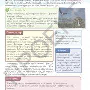 3 кл АКТ учебник_Страница_015