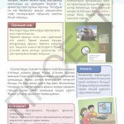 3 кл АКТ учебник_Страница_017