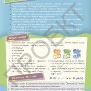 3 кл АКТ учебник_Страница_018