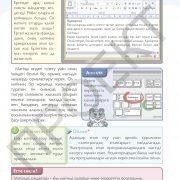 3 кл АКТ учебник_Страница_021
