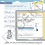 3 кл АКТ учебник_Страница_022