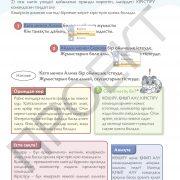 3 кл АКТ учебник_Страница_023
