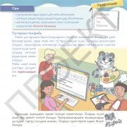 3 кл АКТ учебник_Страница_024