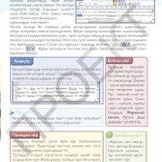 3 кл АКТ учебник_Страница_025