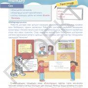3 кл АКТ учебник_Страница_026