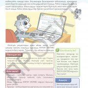 3 кл АКТ учебник_Страница_027