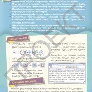 3 кл АКТ учебник_Страница_028