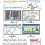 3 кл АКТ учебник_Страница_031