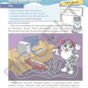 3 кл АКТ учебник_Страница_032