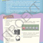 3 кл АКТ учебник_Страница_038