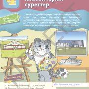 3 кл АКТ учебник_Страница_039