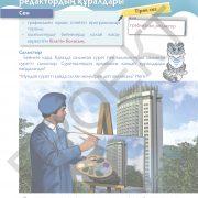 3 кл АКТ учебник_Страница_040