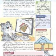3 кл АКТ учебник_Страница_043