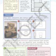 3 кл АКТ учебник_Страница_045