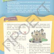 3 кл АКТ учебник_Страница_046