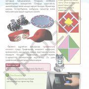 3 кл АКТ учебник_Страница_049