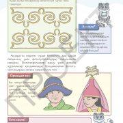 3 кл АКТ учебник_Страница_055