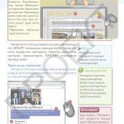 3 кл АКТ учебник_Страница_061