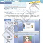 3 кл АКТ учебник_Страница_066