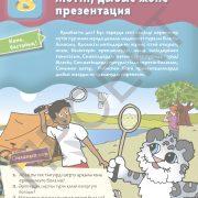 3 кл АКТ учебник_Страница_081
