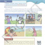 3 кл АКТ учебник_Страница_082