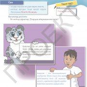 3 кл АКТ учебник_Страница_084