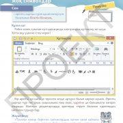3 кл АКТ учебник_Страница_086
