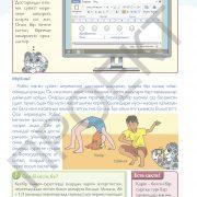 3 кл АКТ учебник_Страница_087