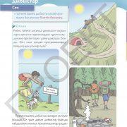 3 кл АКТ учебник_Страница_088