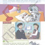 3 кл АКТ учебник_Страница_089