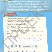 3 кл АКТ учебник_Страница_090
