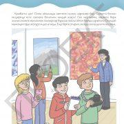 3 кл АКТ учебник_Страница_092