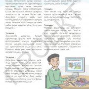 3 кл АКТ учебник_Страница_093