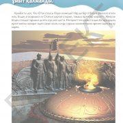 3 кл АКТ учебник_Страница_094